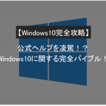 Windows10_3.png