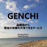 genchi_1.jpg