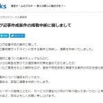 l_miya_170922crowdworkspoliticsblog01.jpg
