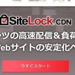 171027_SiteLockCDN_LL_ogp.jpg