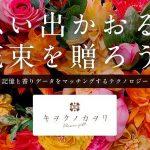 l_tatsu_171030hana05.jpg