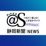 shizushin_news.jpg