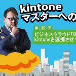kintone-35_ogp.jpg