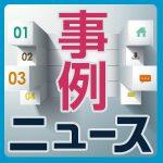 jirei_thumbnail.jpg