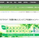 SAKURA001_ogp.jpg