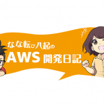 article_top_image_aws.png