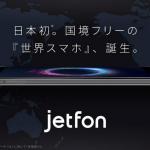 jetfon.png