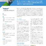 vmware-toray-jp-casestudy_000001.jpg
